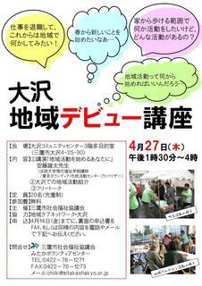 大沢地域デビュー講座チラシ表.jpg