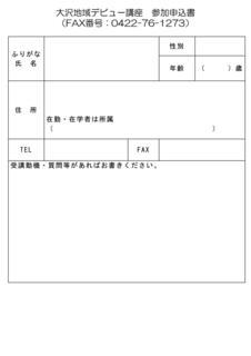大沢地域デビュー講座チラシ裏.jpg